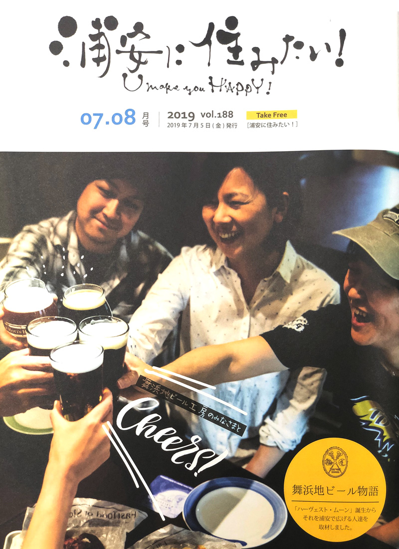 「浦安に住みたい!」にファミリーマート浦安マリーナ店が掲載されました。