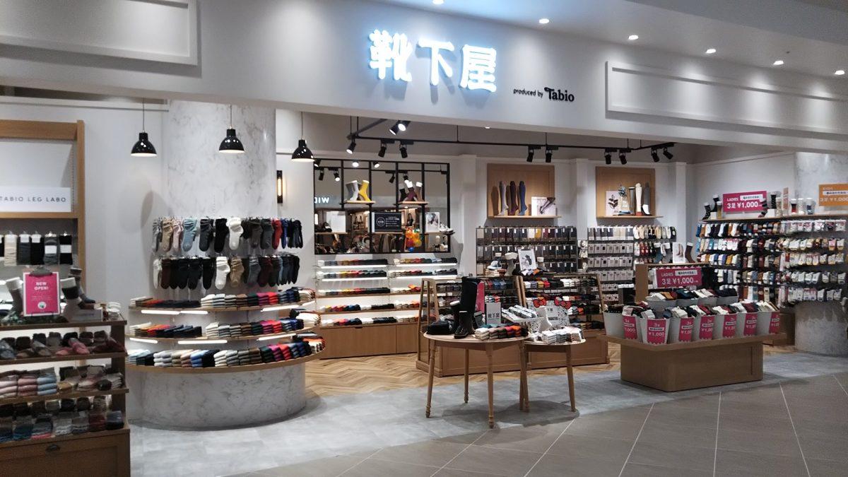 「靴下屋テラスモール松戸店」10/25(金)オープン!