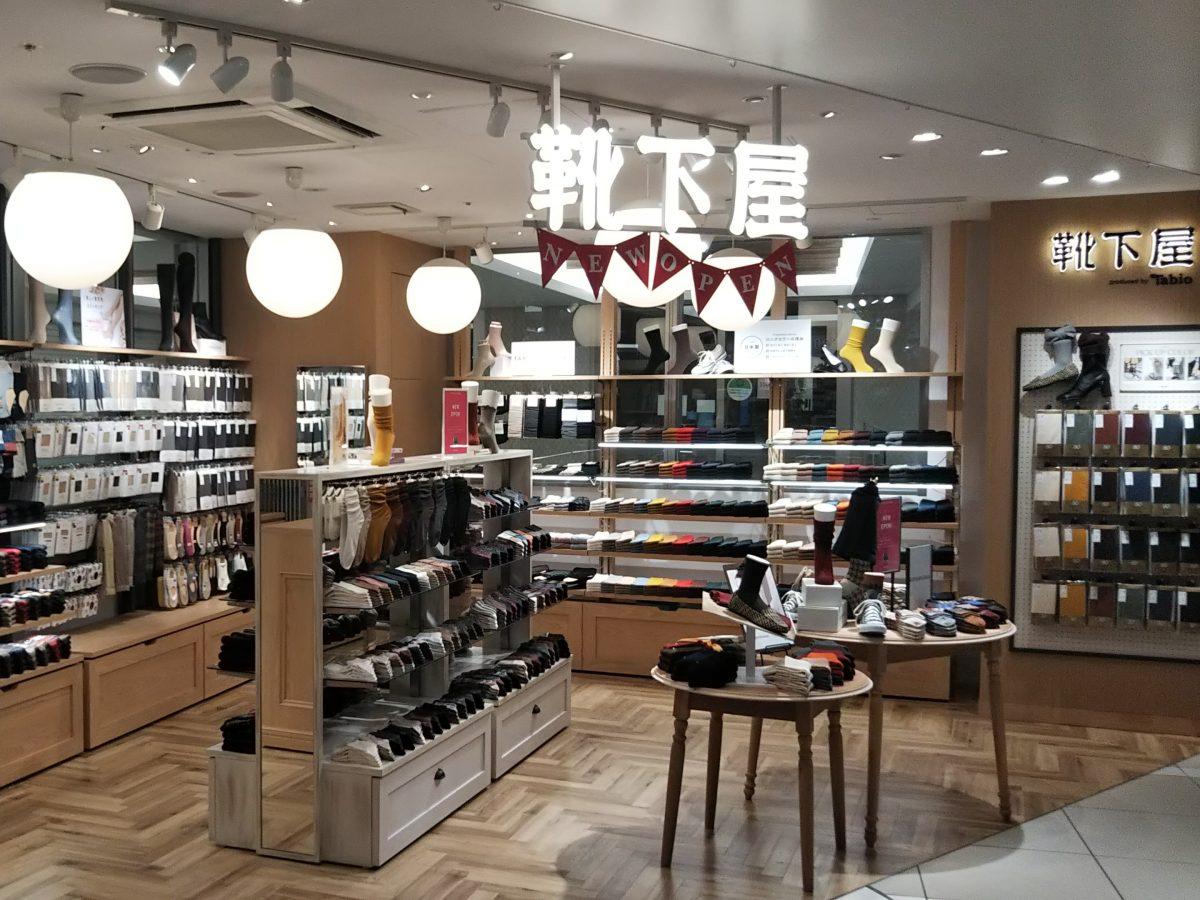 「靴下屋シャポー船橋店」11/13(水)オープン!